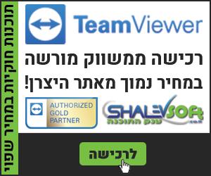 תוכנת שליטה מרחוק Team Viewer