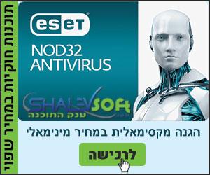 אנטי וירוס Eset NOD32